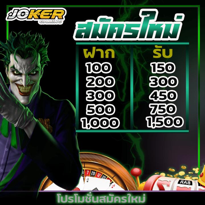 โปรโมชั่น Joker